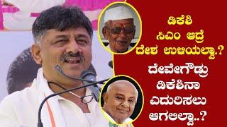How D K Shivakumar earned Money..? freedom Fighter Ramachandra explained | Karnataka TV