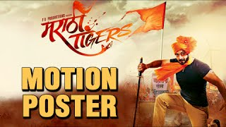 Marathi Tigers | Motion Poster Out | Latest Marathi Movie 2016 | Amol Kolhe
