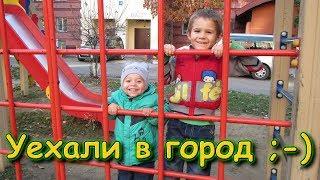 В городе. В больнице, шоппинг, на детской площадке, Ералаш. (10.19г.) Семья Бровченко.