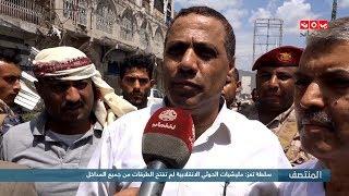 سلطة تعز : مليشيات الحوثي الانقلابية لم تفتح الطرقات من جميع المداخل