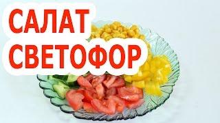 """Салат """"Светофор"""""""