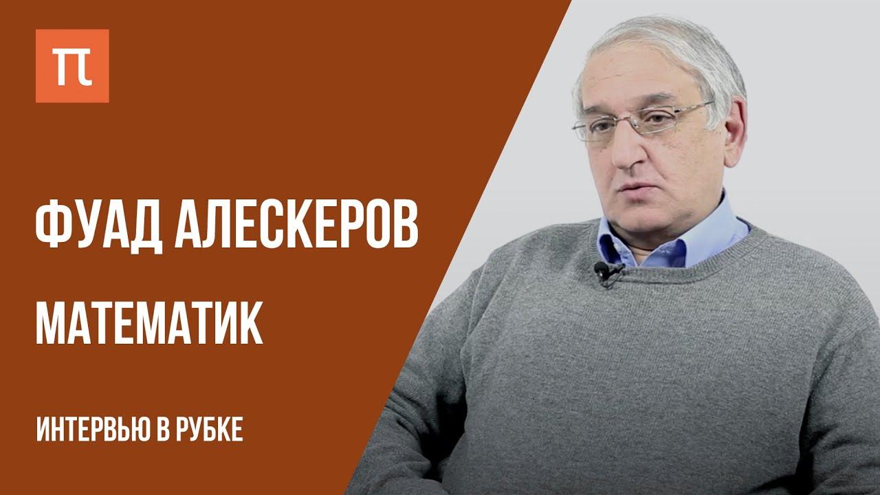 Интервью с математиком Фуадом Алескеровым