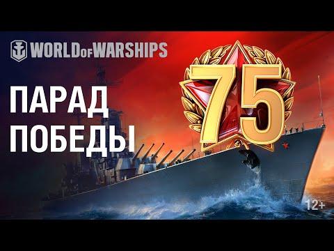 Парад Победы в World Of Warships