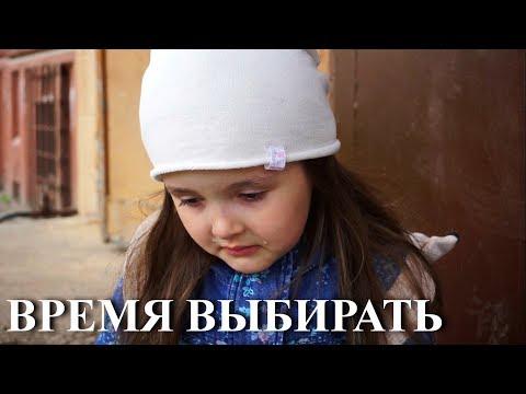 """Социальный ролик """"Время выбирать"""""""