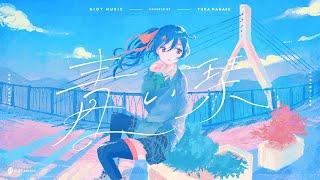 青い栞 (Aoi Shiori) - Galileo Galilei // covered by 長瀬有花
