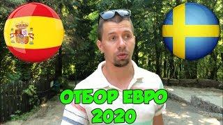 ✅ИСПАНИЯ - ШВЕЦИЯ / ЕВРО 2020 / ПРОГНОЗЫ НА ФУТБОЛ