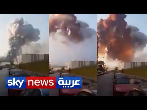 أقرب فيديو متداول لانفجار بيروت  - نشر قبل 7 ساعة