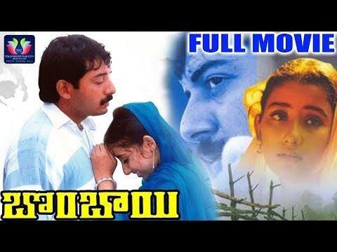 Bombay Full Movie || Arvind Swamy || Manisha Koirala || South Cinema Hall
