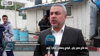 مصر العربية | بعد فتح معبر رفح.. قيادي بحماس: شكراً مصر