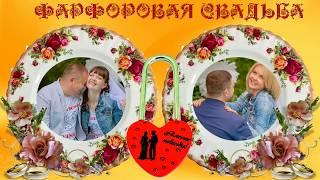 ФАРФОРОВАЯ СВАДЬБА ( 20 ЛЕТ ВМЕСТЕ)-Proshow Producer ПРОЕКТ/PORCELAIN WEDDING Proshow Producer