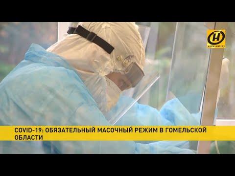 Коронавирус в Беларуси. В Гомельской области ввели масочный режим