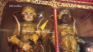 พากราบพระ วัดมังกร (วัดเล่งเน่ยยี่) เดินเล่น สำเพ็ง Wat Lengnoeiyi