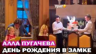 День рождения Аллы Пугачевой Поздравления близких шикарный торт и песня на французском от Лизы