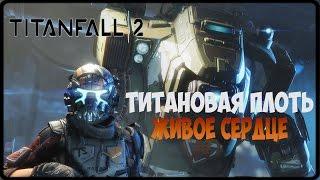 Titanfall 2 Игрофильм