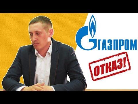 """Собеседование в """"Газпром"""" 2.  Если жестко валят."""