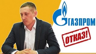 Собеседование в Газпром 2. Если жестко валят.