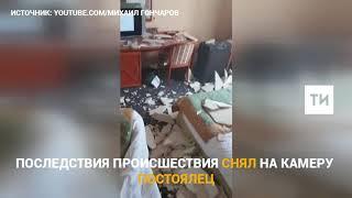 В одном из казанских отелей рухнул потолок