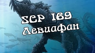 SCP 169 Левиафан