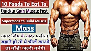 10 Foods To Eat To Quickly Gain Muscle Fast | Superfoods to Build Muscles Mass