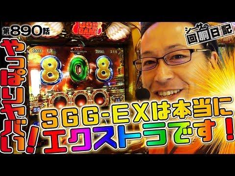 【やっぱりヤバい!SGG-EXは本当にエクストラです!】シーサ。の回胴日記_第890話 [by ARROWS-SCREEN] 【パチスロ】【ミリオンゴッド-神々の凱旋-】