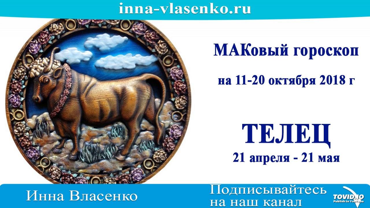 МАКовый гороскоп на 11-20 октября 2018 ТЕЛЕЦ