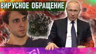 Самое вирусное обращение Путина. Обращение Путина в связи с коронавирусом. Льготы, кредиты, налоги.