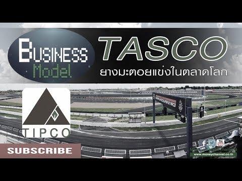 Business  Model | TASCO ยางมะตอยแข่งในตลาดโลก #04/10/17
