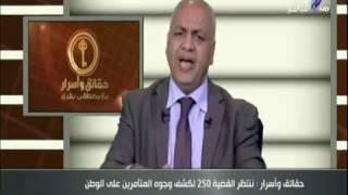 بالفيديو.. مصطفى بكري: لن أستقيل بعد رفض طعن تيران وصنافير