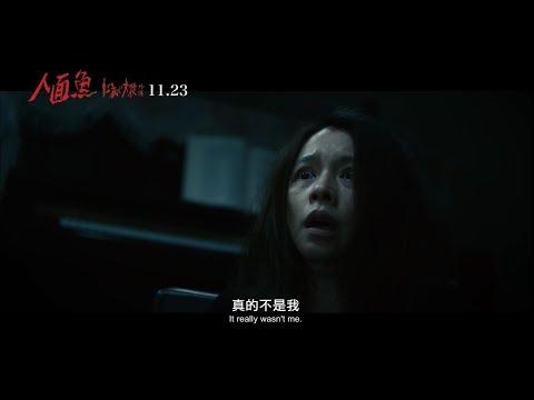 《人面魚 紅衣小女孩外傳》正式預告 (11.23 魚肉好吃嗎)