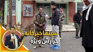 گزارش ویژۀ همایون افغان از سینما خیرخانه - بخش اول /  Special Report - Cinema Khair Khana
