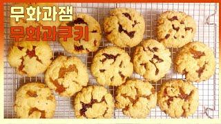 [베이킹] 무화과 잼 + 무화과 쿠키 만들기