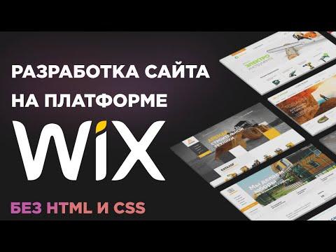 Как создать сайт на Wix (Платформа wix) - бесплатно создать сайт
