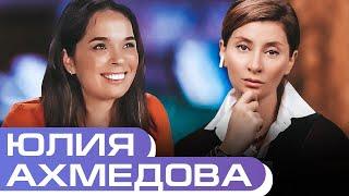 Женский юмор. Гость - Юлия Ахмедова. Просто о сложном с Софико Шеварднадзе