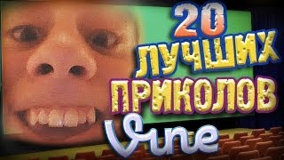 Лучшие Приколы Vine! (ВЫПУСК 43) [17+]