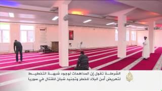 الشرطة الألمانية تدهم مسجدا ومدرسة في برلين