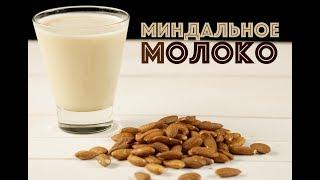 Миндальное молоко. Из 100 г — 1,5 литра! Веганское ореховое молоко | Рецепт дня