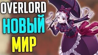 Overlord Новый Мир / Ранговая магия / Дикая магия