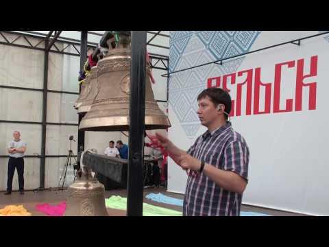 """видео: Вельск, I Колокольный фестиваль """"Кирилловские перезвоны"""""""