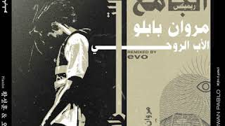 MARWAN PABLO - 3EZBT ELGAME3 (REMIX) By. evo مروان بابلو - عزبة الجامع