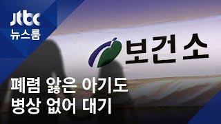 폐렴 앓은 7개월 아기 확진…병상 없어 6일간 대기 / JTBC 뉴스룸