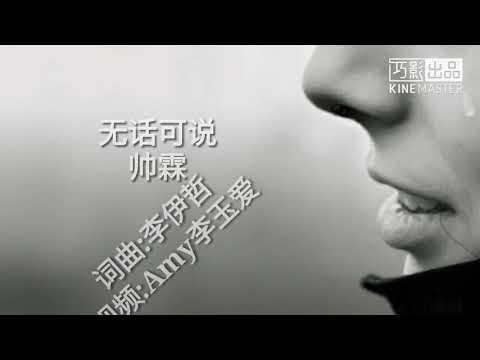 《无话可说》帅霖 歌词版MV