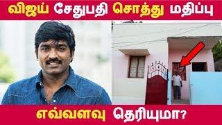 விஜய் சேதுபதி சொத்து மதிப்பு எவ்வளவு தெரியுமா?   Tamil Cinema News   Kollywood News