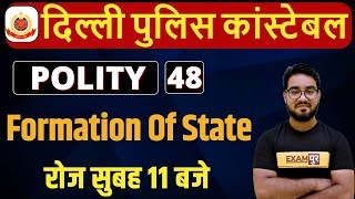 Delhi Police Constable Vacancy 2020 || Polity || Class 48 || By Chetan Sir || Formation Of State