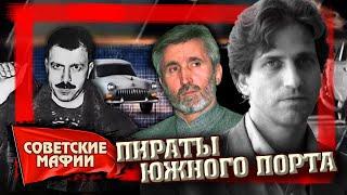 Пираты Южного порта. Советские мафии @Центральное Телевидение