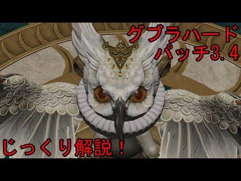 【11】稀書回収 グブラ幻想図書館 (ハード) 【じっくり解説】