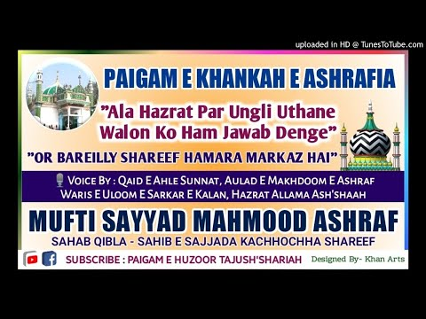 Paigam E Khankah E Khachucha | Syed Mahmood Ashraf | Warning To Gustakh E Ala Hazrat