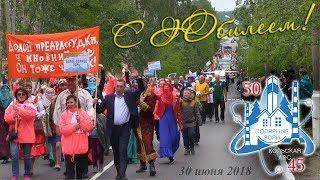 Карнавальное шествие город Полярные Зори