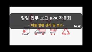 RPA 일일업무보고, 매출현황관리 / MWORKS 업무…