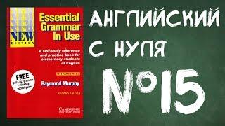 Урок №15 Английский для начинающих