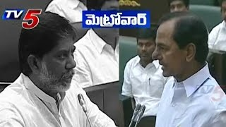 Metroland Issue in Assembly l KCR Vs Bhatti Vikramarka : TV5 News